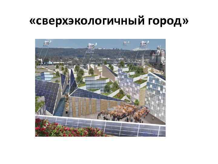 «сверхэкологичный город»
