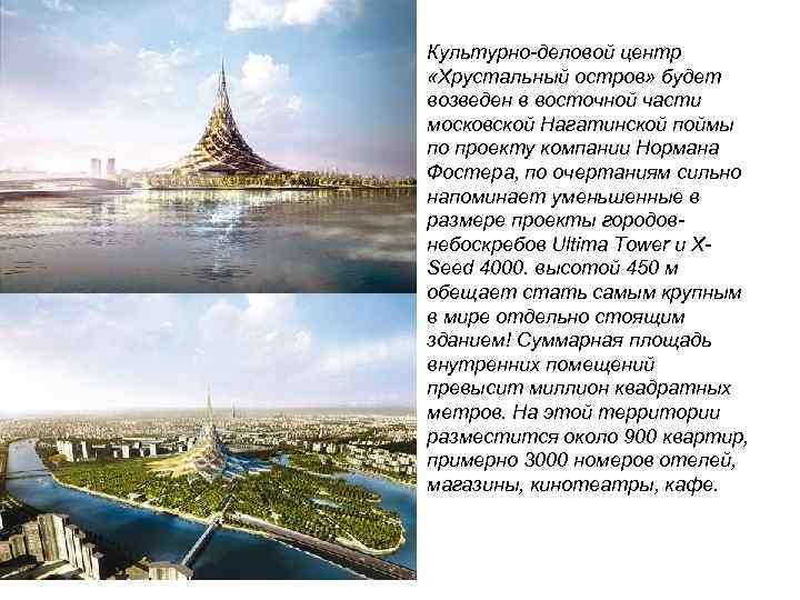 Культурно-деловой центр «Хрустальный остров» будет возведен в восточной части московской Нагатинской поймы по проекту