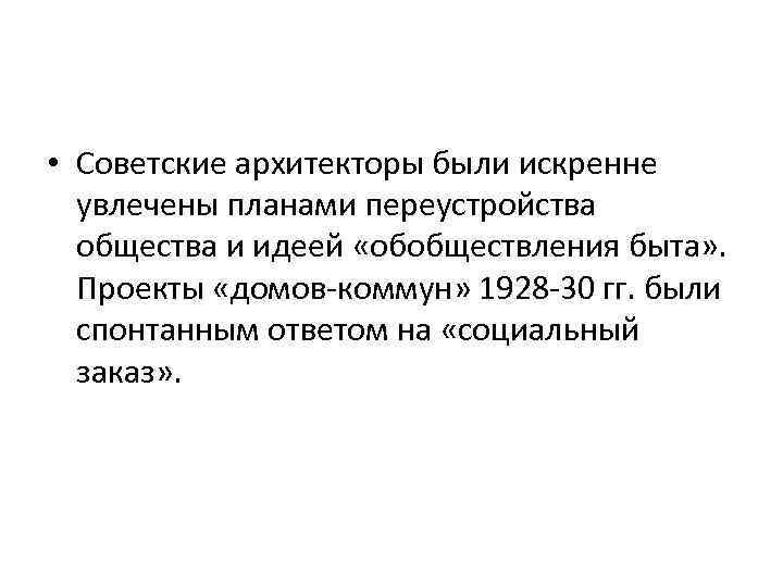 • Советские архитекторы были искренне  увлечены планами переустройства  общества и идеей