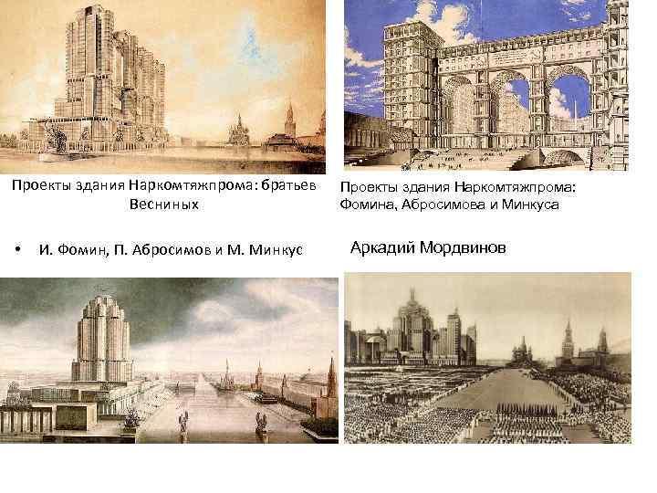 Проекты здания Наркомтяжпрома: братьев  Проекты здания Наркомтяжпрома:   Весниных