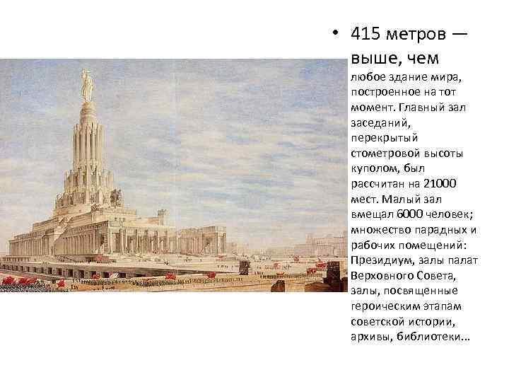 • 415 метров —  выше, чем  любое здание мира, построенное на