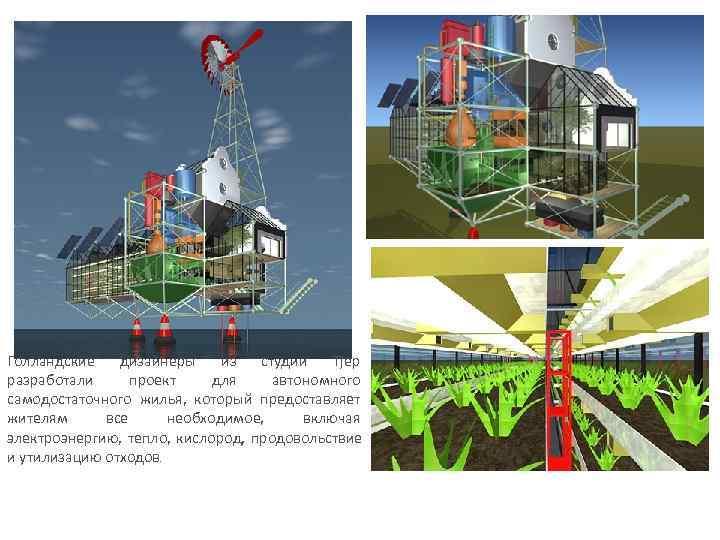 Голландские дизайнеры из студии Tjep разработали проект  для автономного самодостаточного жилья,  который