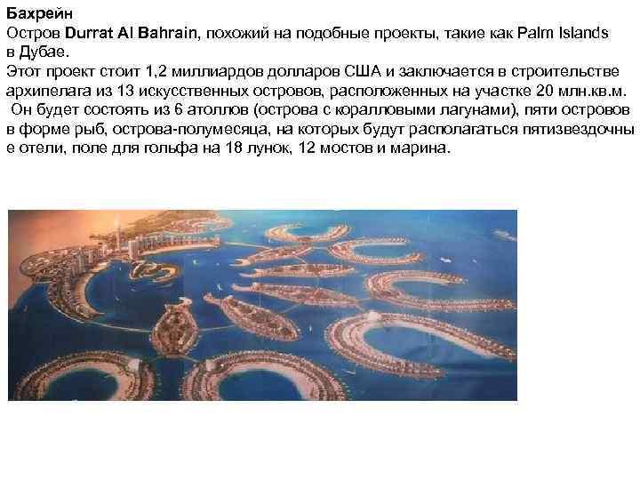 Бахрейн Остров Durrat Al Bahrain, похожий на подобные проекты, такие как Palm Islands в