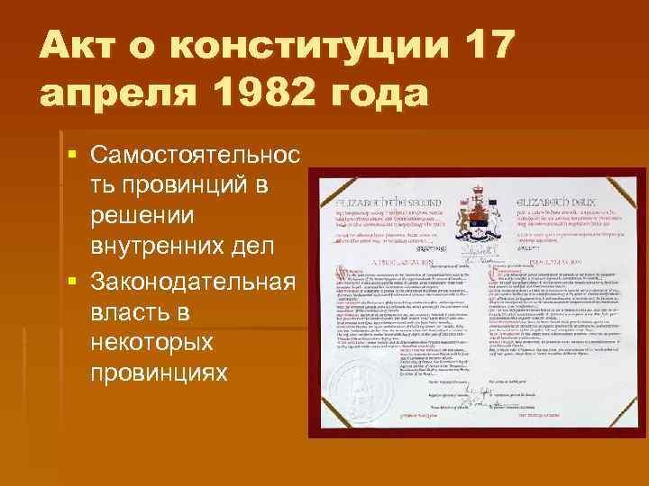Акт о конституции 17 апреля 1982 года § Самостоятельнос  ть провинций в