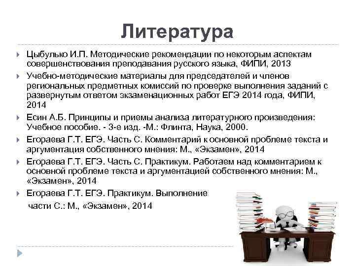 Литература Цыбулько И. П. Методические рекомендации по некоторым аспектам совершенствования