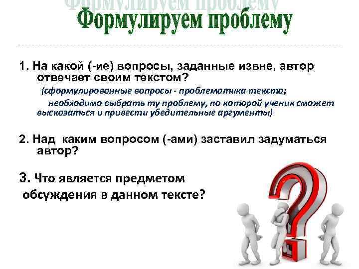 1. На какой (-ие) вопросы, заданные извне, автор отвечает своим текстом?   (сформулированные