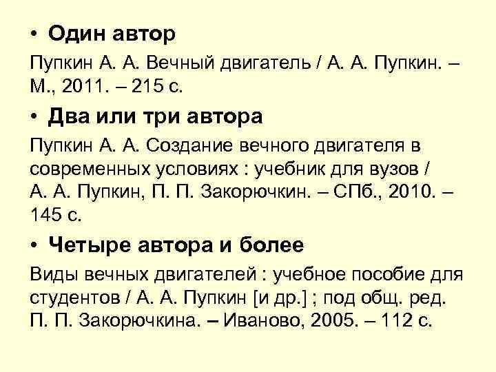 • Один автор Пупкин А. А. Вечный двигатель / А. А. Пупкин. –