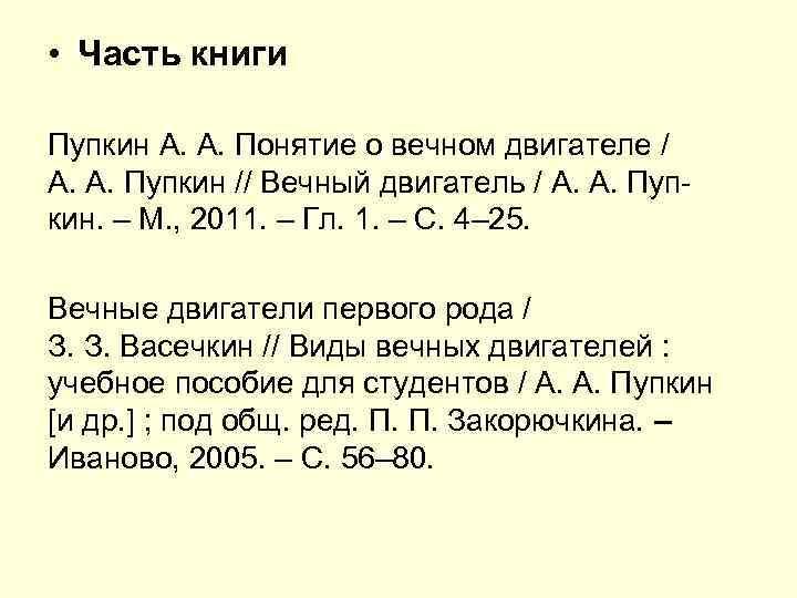 • Часть книги Пупкин А. А. Понятие о вечном двигателе / А. А.