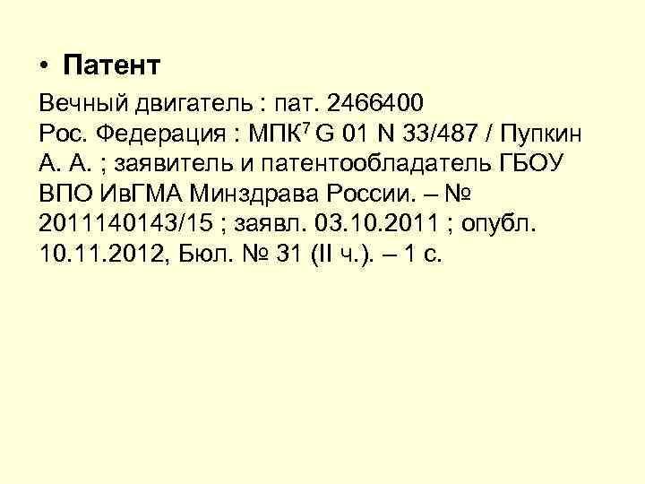 • Патент Вечный двигатель : пат. 2466400 Рос. Федерация : МПК 7 G