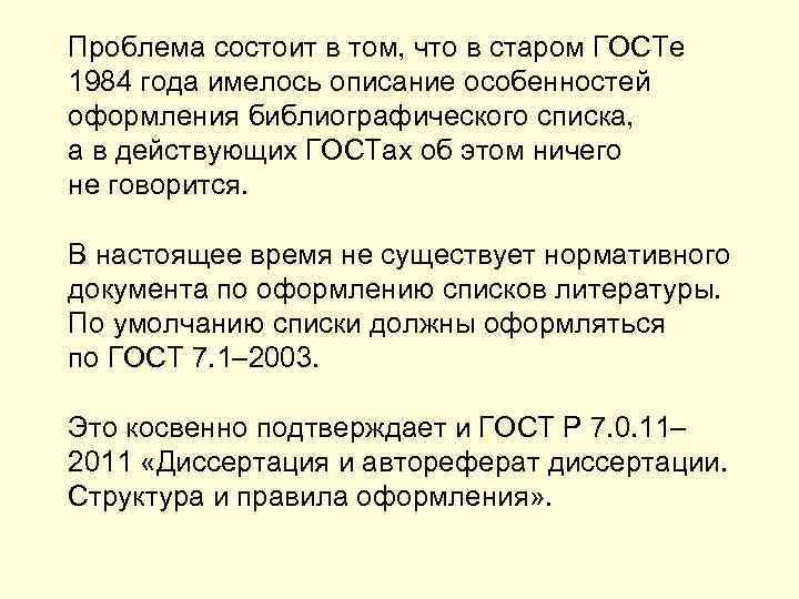 Проблема состоит в том, что в старом ГОСТе 1984 года имелось описание особенностей оформления