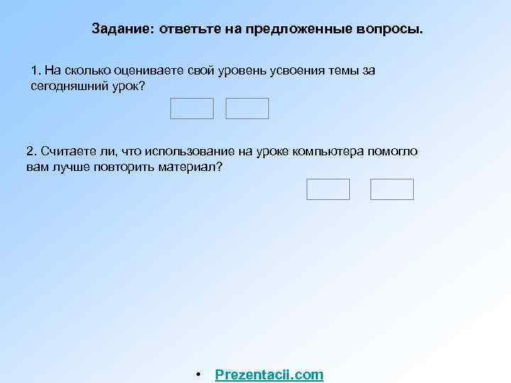 Задание: ответьте на предложенные вопросы.  1. На сколько оцениваете свой