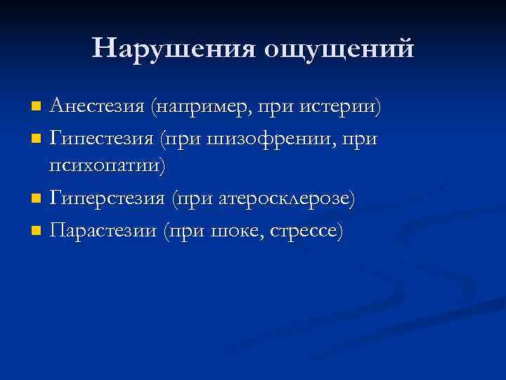 Нарушения ощущений n Анестезия (например, при истерии) n Гипестезия (при шизофрении, при