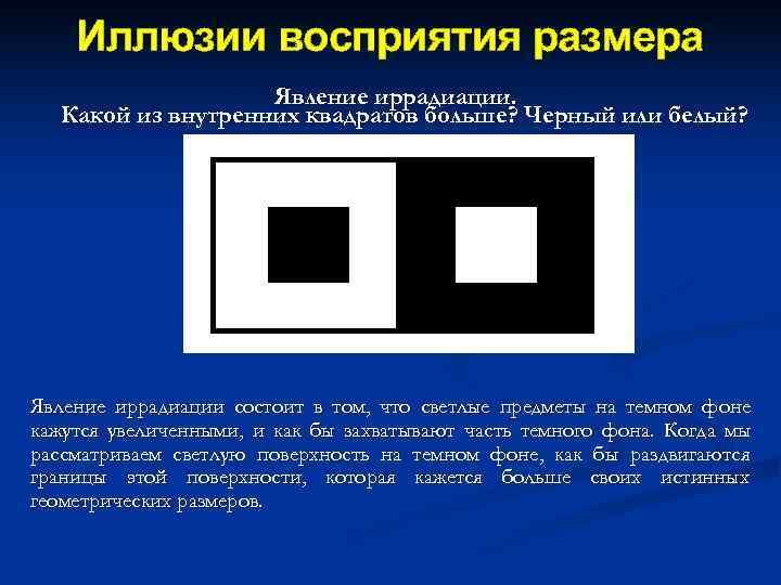 Иллюзии восприятия размера     Явление иррадиации. Какой из внутренних квадратов