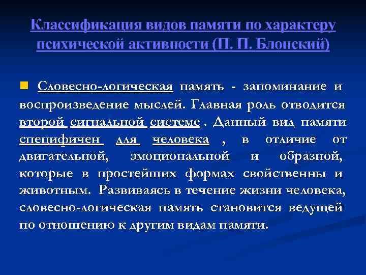 Классификация видов памяти по характеру  психической активности (П. П. Блонский) n Словесно-логическая