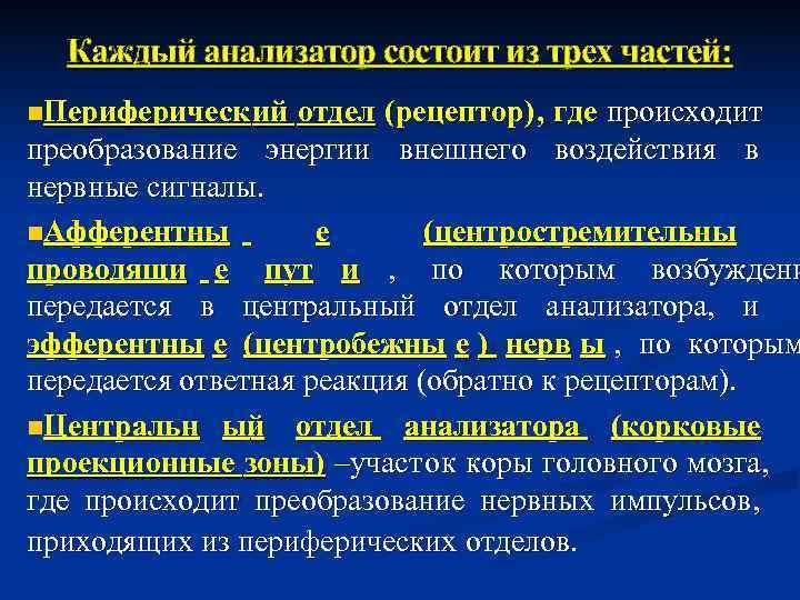 Каждый анализатор состоит из трех частей: n. Периферическ ий  отдел (рецептор) ,