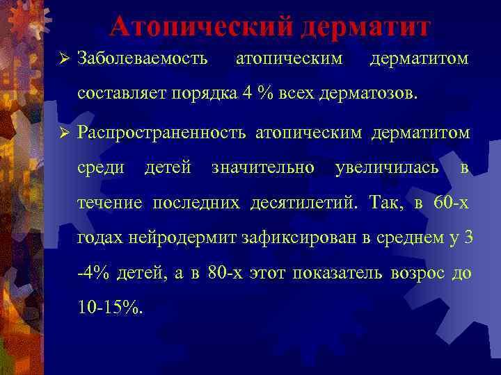 Атопический дерматит Ø  Заболеваемость атопическим  дерматитом составляет порядка 4 %