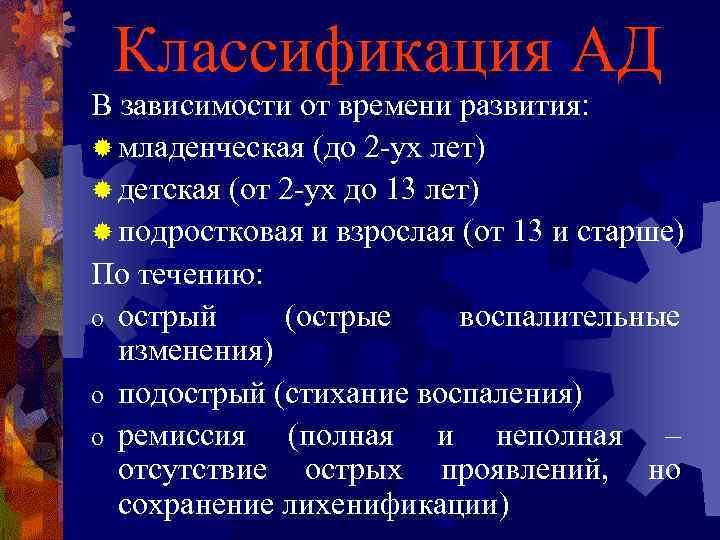 Классификация АД В зависимости от времени развития: ® младенческая (до 2 -ух лет)