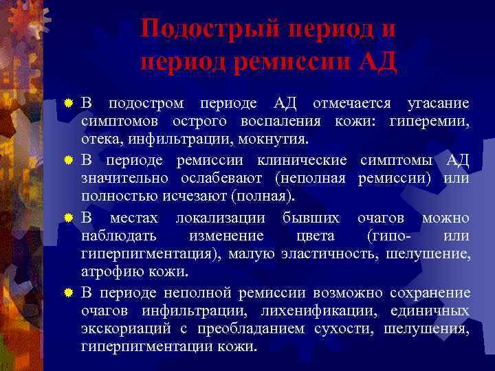 Подострый период и   период ремиссии АД ® В подостром