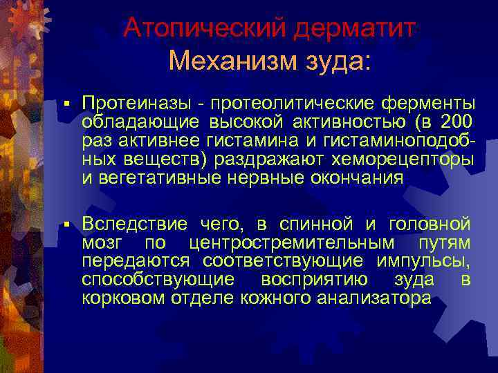 Атопический дерматит  Механизм зуда: §  Протеиназы - протеолитические ферменты обладающие