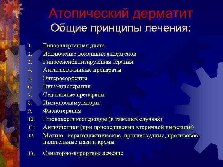 Атопический дерматит   Общие принципы лечения: 1. Гипоаллергенная диета 2. Исключение