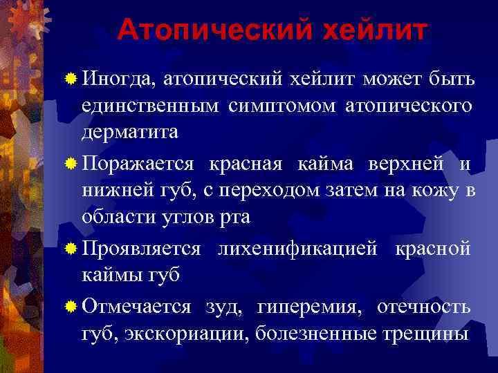 Атопический хейлит ® Иногда,  атопический хейлит может быть  единственным симптомом атопического
