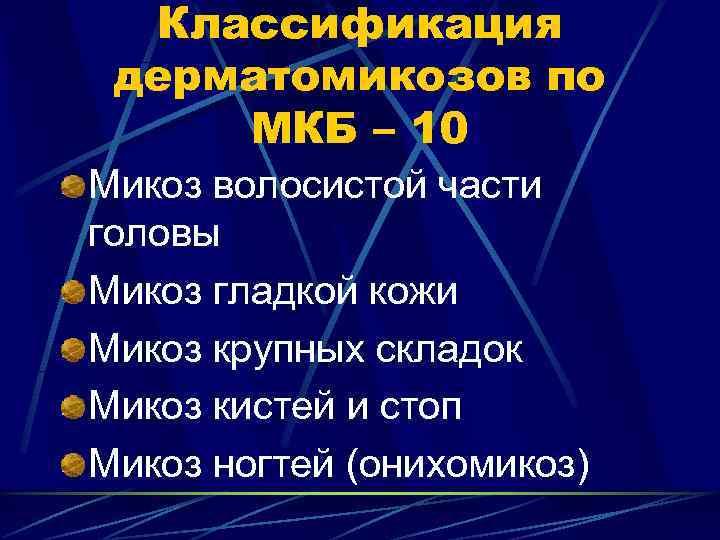 Классификация дерматомикозов по МКБ – 10 Микоз волосистой части головы Микоз гладкой кожи