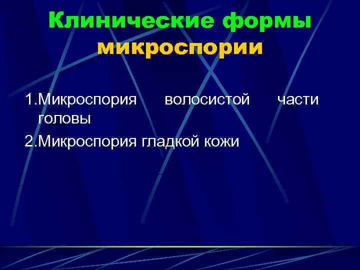 Клинические формы микроспории 1. Микроспория  волосистой  части  головы 2. Микроспория