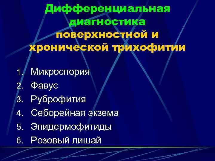 Дифференциальная   диагностика  поверхностной и  хронической трихофитии 1. Микроспория