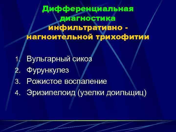 Дифференциальная   диагностика  инфильтративно -  нагноительной трихофитии 1. Вульгарный сикоз
