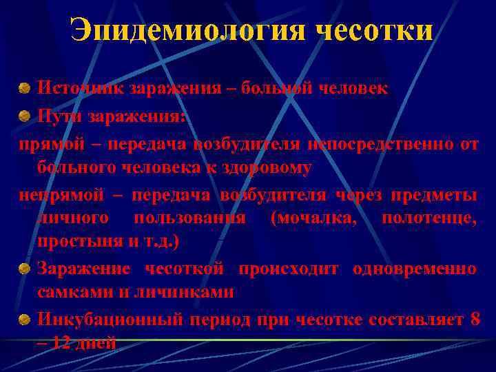 Эпидемиология чесотки  Источник заражения – больной человек  Пути заражения: прямой –