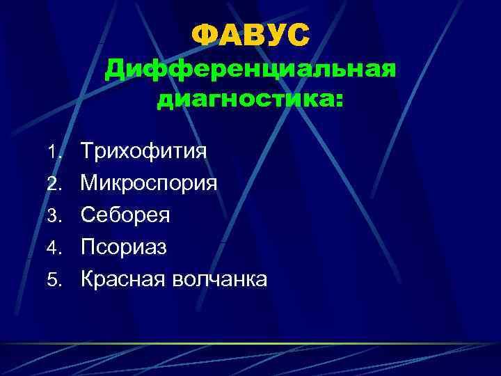 ФАВУС Дифференциальная  диагностика:  1. Трихофития 2. Микроспория 3. Себорея