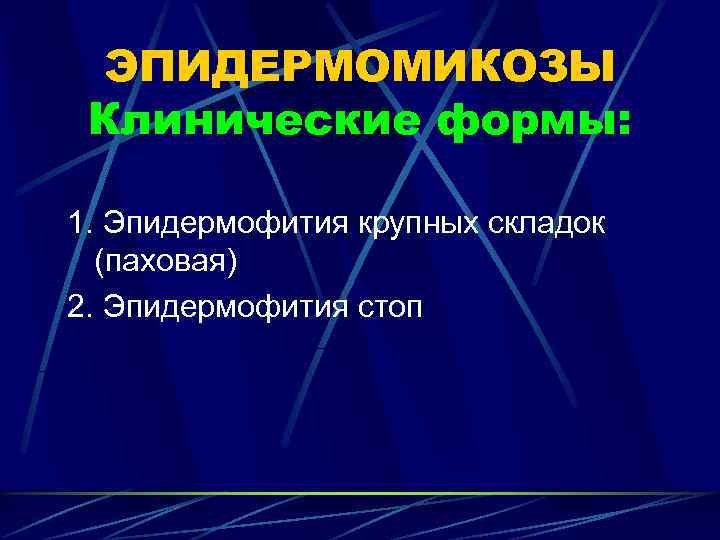 ЭПИДЕРМОМИКОЗЫ Клинические формы:  1. Эпидермофития крупных складок  (паховая) 2. Эпидермофития стоп