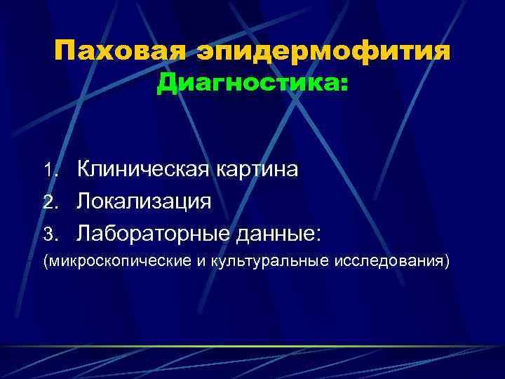 Паховая эпидермофития   Диагностика:  1. Клиническая картина 2. Локализация 3. Лабораторные