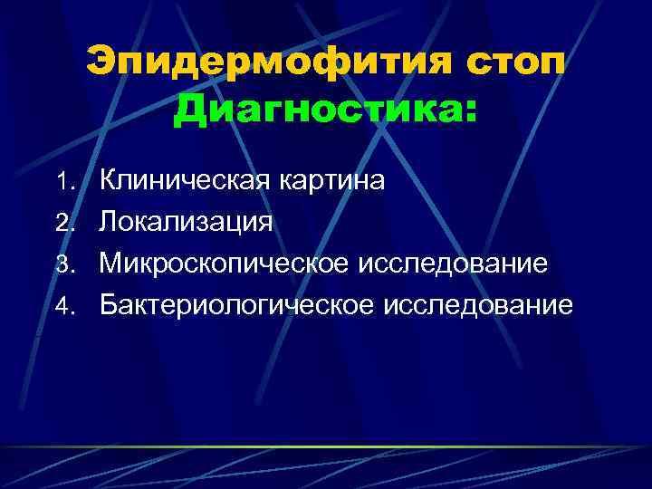 Эпидермофития стоп Диагностика: 1. Клиническая картина 2. Локализация 3. Микроскопическое исследование 4. Бактериологическое