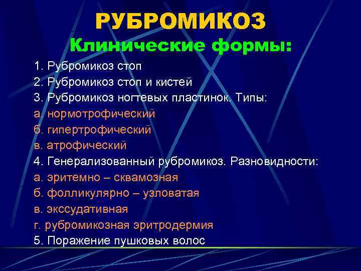 РУБРОМИКОЗ Клинические формы: 1. Рубромикоз стоп 2. Рубромикоз стоп и кистей