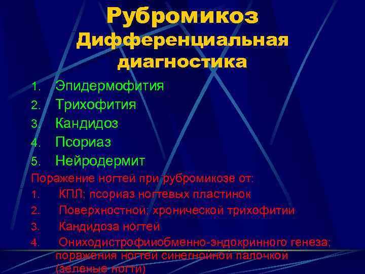 Рубромикоз  Дифференциальная  диагностика 1.  Эпидермофития 2.  Трихофития 3.