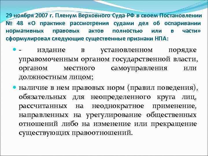 29 ноября 2007 г. Пленум Верховного Суда РФ в своем Постановлении № 48 «О