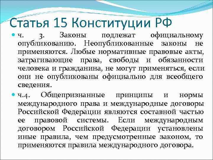 Статья 15 Конституции РФ  ч. 3. Законы подлежат официальному  опубликованию.  Неопубликованные