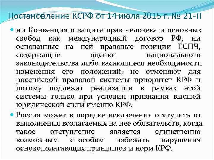 Постановление КСРФ от 14 июля 2015 г. № 21 -П  ни Конвенция о