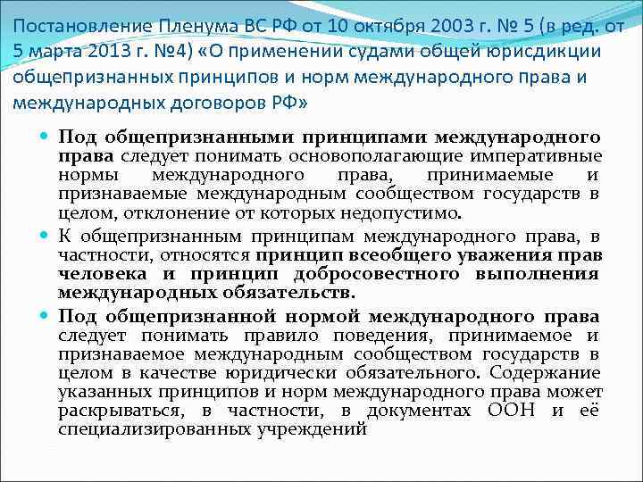 Постановление Пленума ВС РФ от 10 октября 2003 г. № 5 (в ред. от