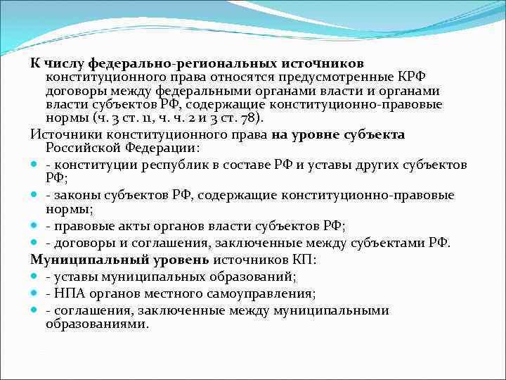 К числу федерально-региональных источников  конституционного права относятся предусмотренные КРФ  договоры между федеральными