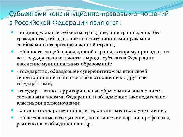 Субъектами конституционно-правовых отношений в Российской Федерации являются:  - индивидуальные субъекты: граждане, иностранцы, лица