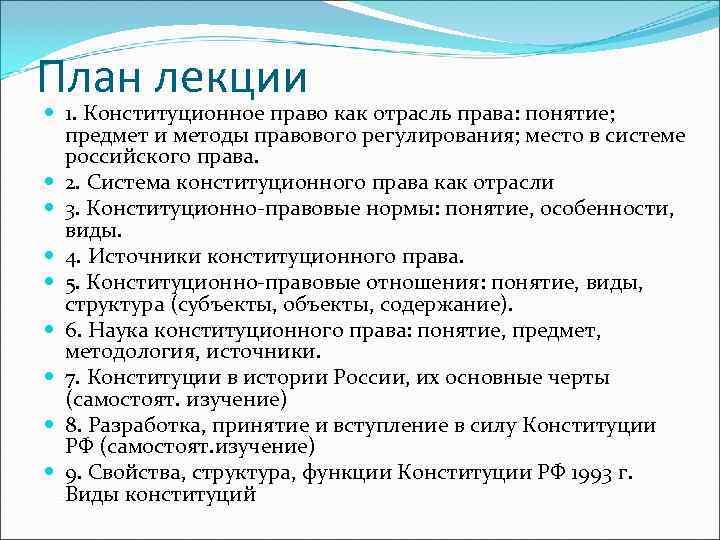 План лекции  1. Конституционное право как отрасль права: понятие; предмет и методы правового
