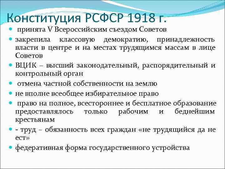 Конституция РСФСР 1918 г. принята V Всероссийским съездом Советов  закрепила классовую демократию,