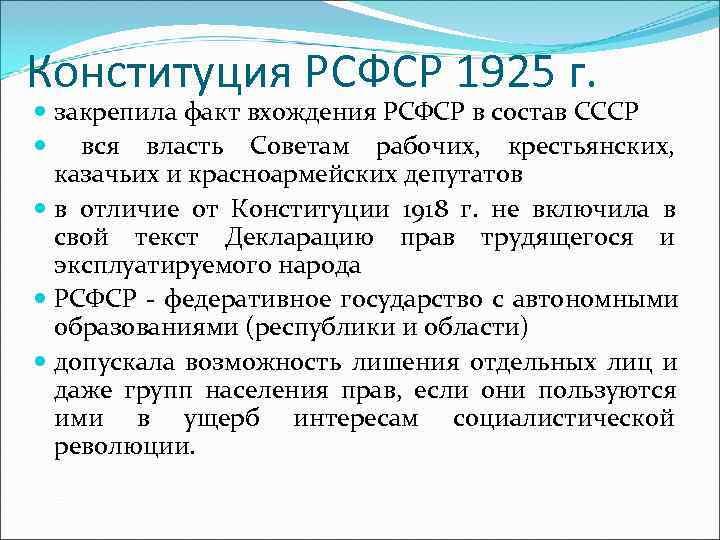 Конституция РСФСР 1925 г.  закрепила факт вхождения РСФСР в состав СССР вся власть