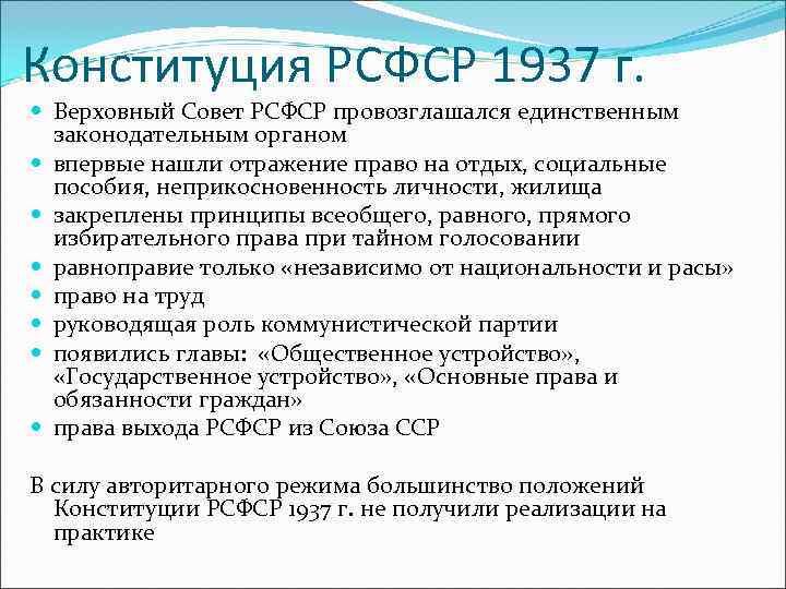 Конституция РСФСР 1937 г.  Верховный Совет РСФСР провозглашался единственным  законодательным органом