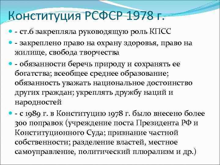 Конституция РСФСР 1978 г.  - ст. 6 закрепляла руководящую роль КПСС  -