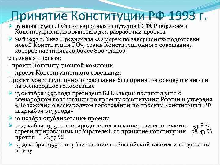 Принятие Конституции РФ 1993 г. Ø 16 июня 1990 г. I Съезд народных депутатов