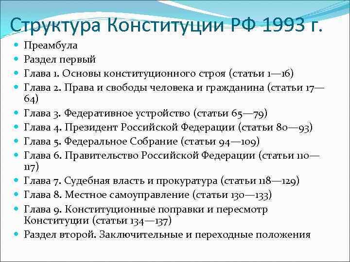 Структура Конституции РФ 1993 г. Преамбула Раздел первый Глава 1. Основы конституционного строя (статьи