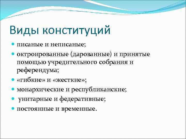 Виды конституций  писаные и неписаные;  октроированные (дарованные) и принятые  помощью учредительного